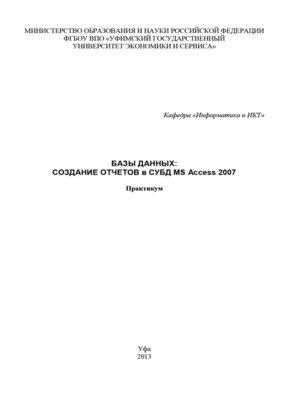 cover image of Базы данных