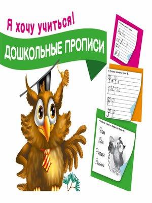 cover image of Дошкольные прописи