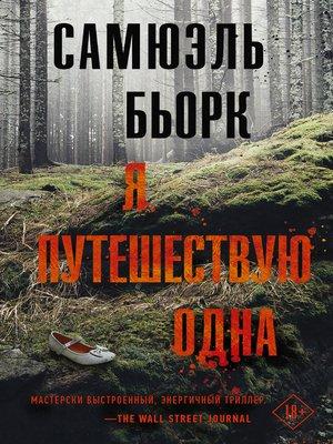 cover image of Я путешествую одна