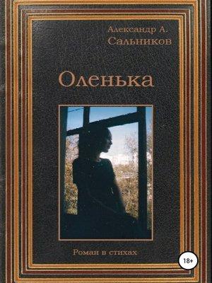 cover image of Шарьинская весна