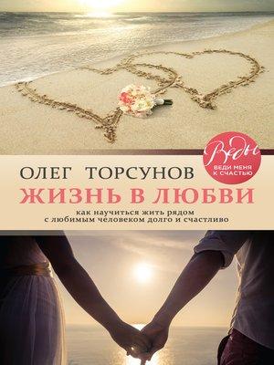 cover image of Жизнь в любви. Как научиться жить рядом с любимым человеком долго и счастливо