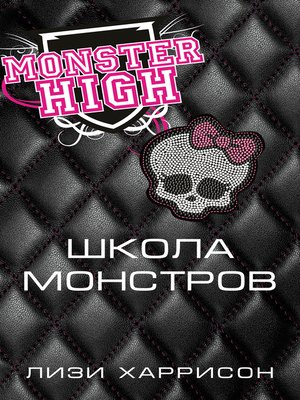 cover image of Школа монстров