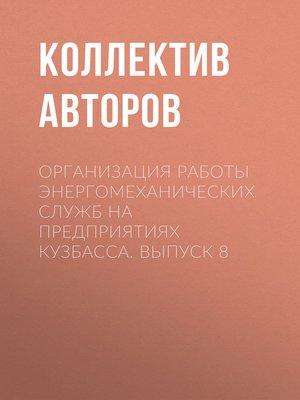 cover image of Организация работы энергомеханических служб на предприятиях Кузбасса. Выпуск 8