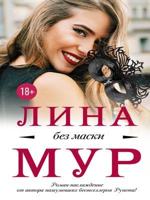 cover image of Без маски