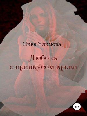 cover image of Любовь с привкусом крови