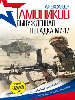 cover image of Вынужденная посадка Ми-17