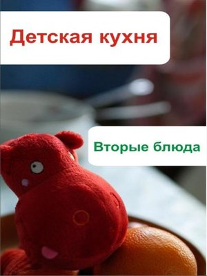cover image of Детская кухня. Вторые блюда