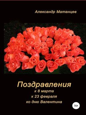 cover image of Поздравления к 8 марта, 23 февраля, ко дню Валентина