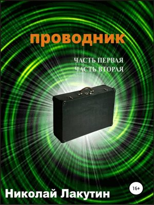 cover image of Проводник. Часть первая. Часть вторая
