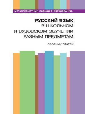 cover image of Метапредметный подход в образовании