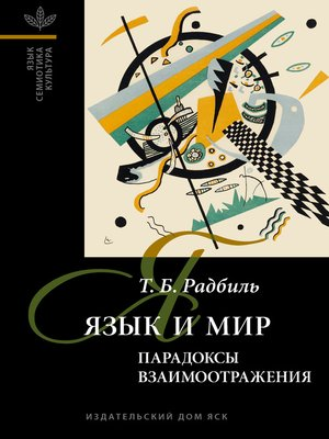 cover image of Язык и мир