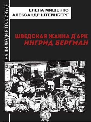 cover image of Шведская Жанна д'Арк. Ингрид Бергман