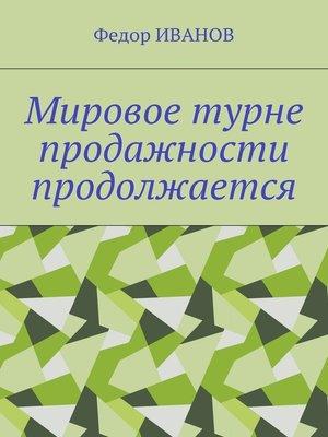 cover image of Мировое турне продажности продолжается