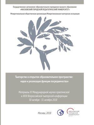 cover image of Тьюторство в открытом образовательном пространстве. Идея и реализация функции посредничества