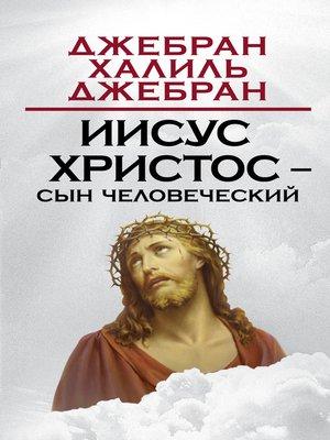 cover image of Иисус Христос – Сын Человеческий
