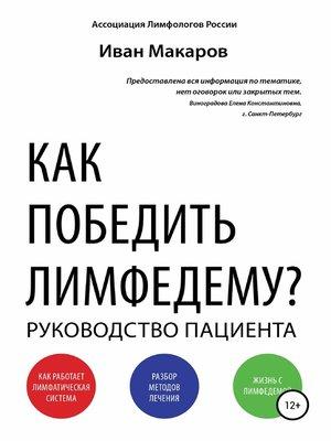 cover image of Как победить лимфедему?