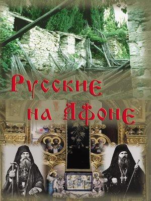 cover image of Русские на Афоне. XIX-XX век
