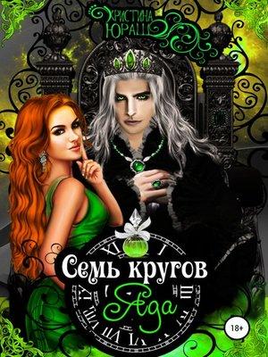 cover image of Семь кругов Яда