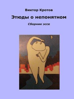 cover image of Этюды о непонятном. Сборник эссе