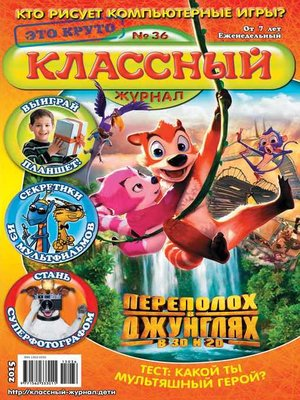 cover image of Классный журнал №36/2015
