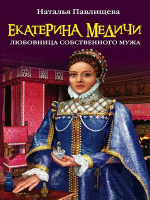 cover image of Екатерина Медичи. Любовница собственного мужа