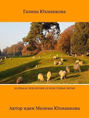 cover image of Маленькая Лизи Кроуфорд и непослушные овечки