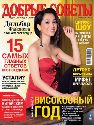 cover image of Добрые советы №02/2016