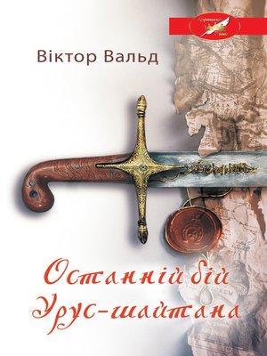 cover image of Останній бій Урус-шайтана