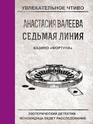 cover image of Казино «Фортуна»