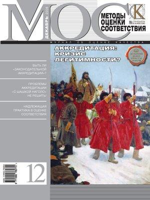 cover image of Методы оценки соответствия № 12 2008