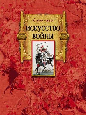 cover image of Искусство войны
