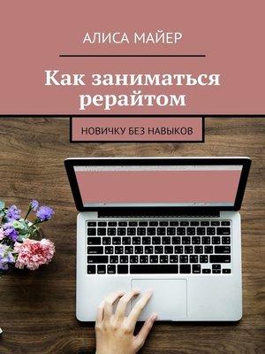 cover image of Как заниматься рерайтом. Новичку без навыков