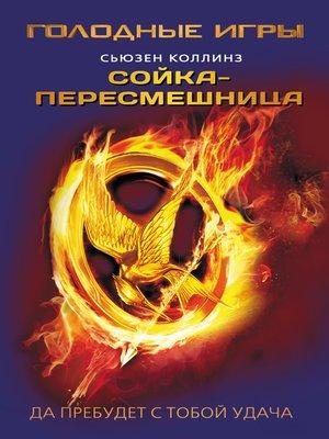 cover image of Сойка-пересмешница