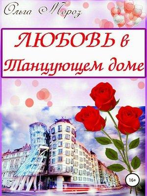 cover image of Любовь в Танцующем доме
