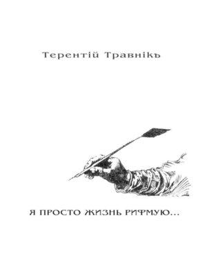 cover image of Я ПРОСТО ЖИЗНЬ РИФМУЮ. Книга 3. Изцикла «Белокнижье»
