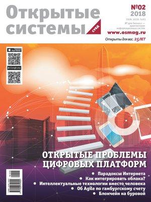 cover image of Открытые системы. СУБД №02/2018