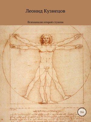 cover image of Психоанализ второй ступени