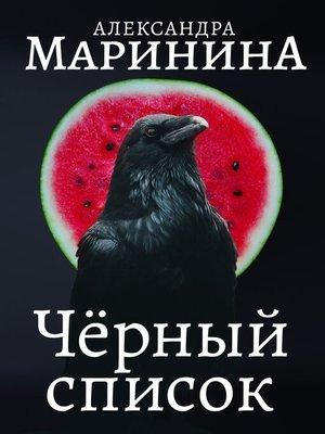 cover image of Черный список