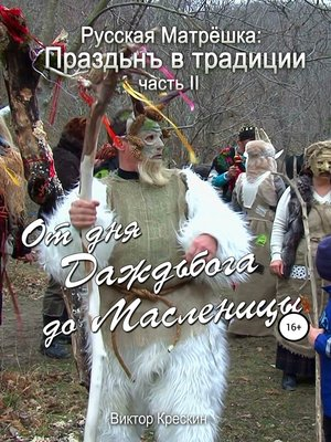 cover image of Русская Матрёшка