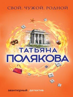 cover image of Свой, чужой, родной
