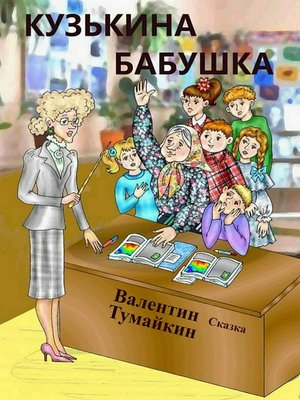 cover image of Кузькина бабушка