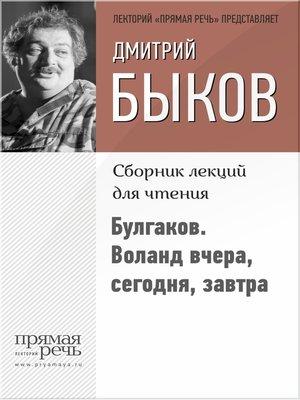 cover image of Булгаков. Воланд вчера, сегодня, завтра