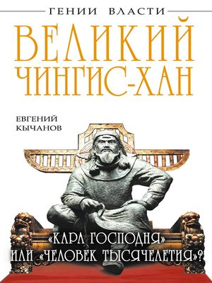cover image of Великий Чингис-хан. «Кара Господня» или «человек тысячелетия»?