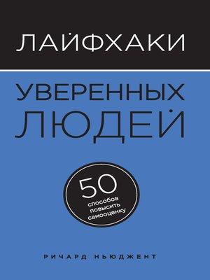 cover image of Лайфхаки уверенных людей. 50 способов повысить самооценку