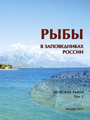 cover image of Рыбы в заповедниках России. Том 2. Морские рыбы