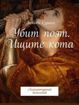 cover image of Убит поэт. Ищитекота. Литературный детектив