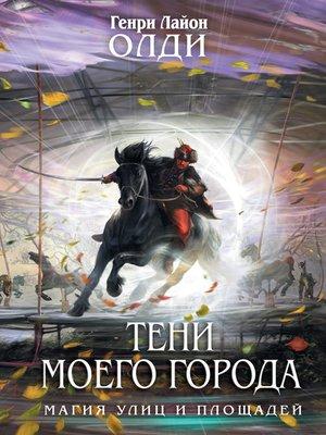 cover image of Тени моего города (сборник)
