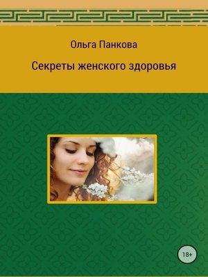 cover image of Секреты женского здоровья