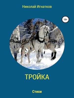 cover image of Тройка. Книга стихотворений