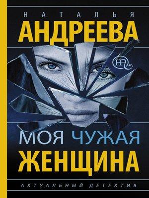 cover image of Моя чужая женщина